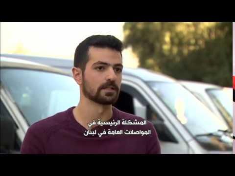 BBC عربية:بي_بي_سي_ترندينغ   #يلا_باص...تطبيق لمعرفة مواعيد الباصات في #لبنان