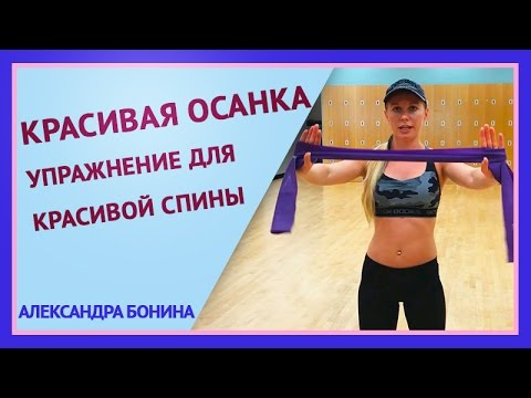 ►КРАСИВАЯ ОСАНКА. Упражнения при сколиозе, сутулости, грудном остеохондрозе