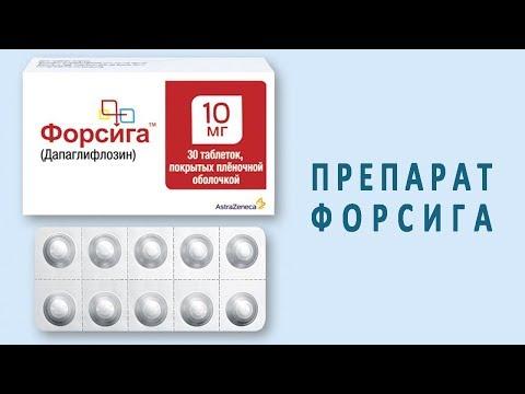 Сахароснижающий препарат Форсига (дапаглифлозин)
