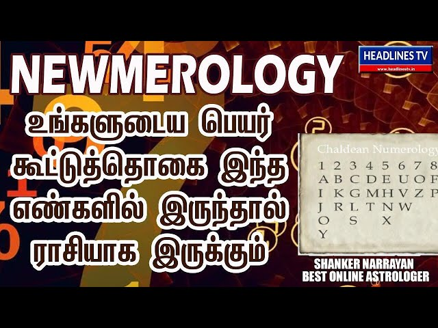 Newmerology In Tamil | newmerology In Tamil By Names And Numbers | Newmerology by date Of Birth