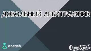 Практический вебинар от Довольного Арбитражника