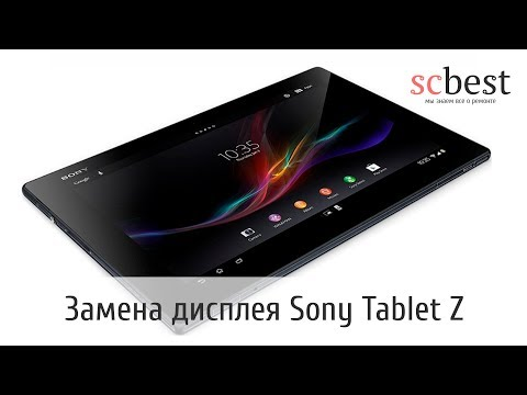 Замена дисплея Sony Xperia Tablet Z