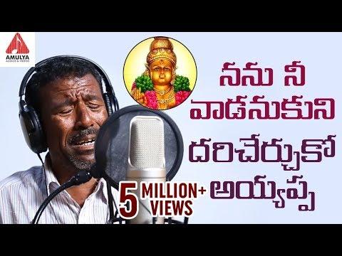 Ayyappa Super Hit Songs 2018 | Nanu Nee Vaadanukuni | Ayyappa Swamy Song | Amulya Audios & Videos
