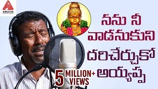 Ayyappa Super Hit Songs 2019 | Nanu Nee Vaadanukuni | Ayyappa Swamy Song | Amulya Audios And Videos