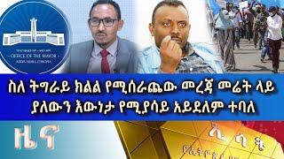 Ethiopia - ESAT Amharic Day Time News Tues 23 Feb 2021