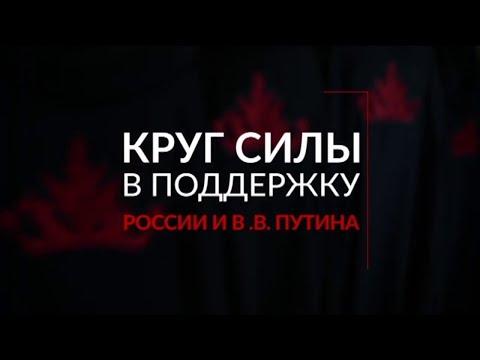 Настоящий шабаш: как в поддержку Путина ведьмы обряды проводили - Гражданская оборона