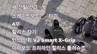 먹고자장TV-[장][취미][스케이트보드] 새 신발  신…