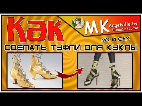 Туфли для кукол МХ и ЕАХ своими руками смотреть в хорошем качестве