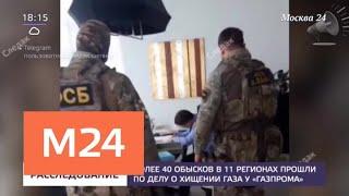Золото, деньги и оружие изъяли в ходе обысков у сенатора Арашукова и его родственников - Москва 24
