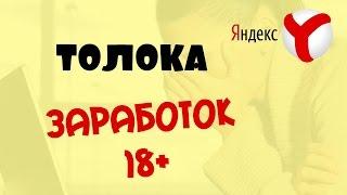 Заработок в интернете. Яндекс Толока. Как здесь заработать и сколько можно заработать.(, 2015-05-07T14:15:53.000Z)