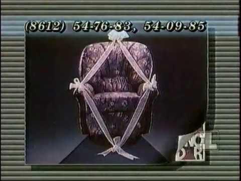 "Реклама. Мебельная фирма ""Краснодар"" (1994)"