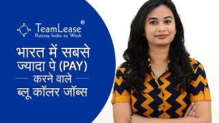 Top most Paying Blue Collar Jobs in India - Hindi Video, Teamlease