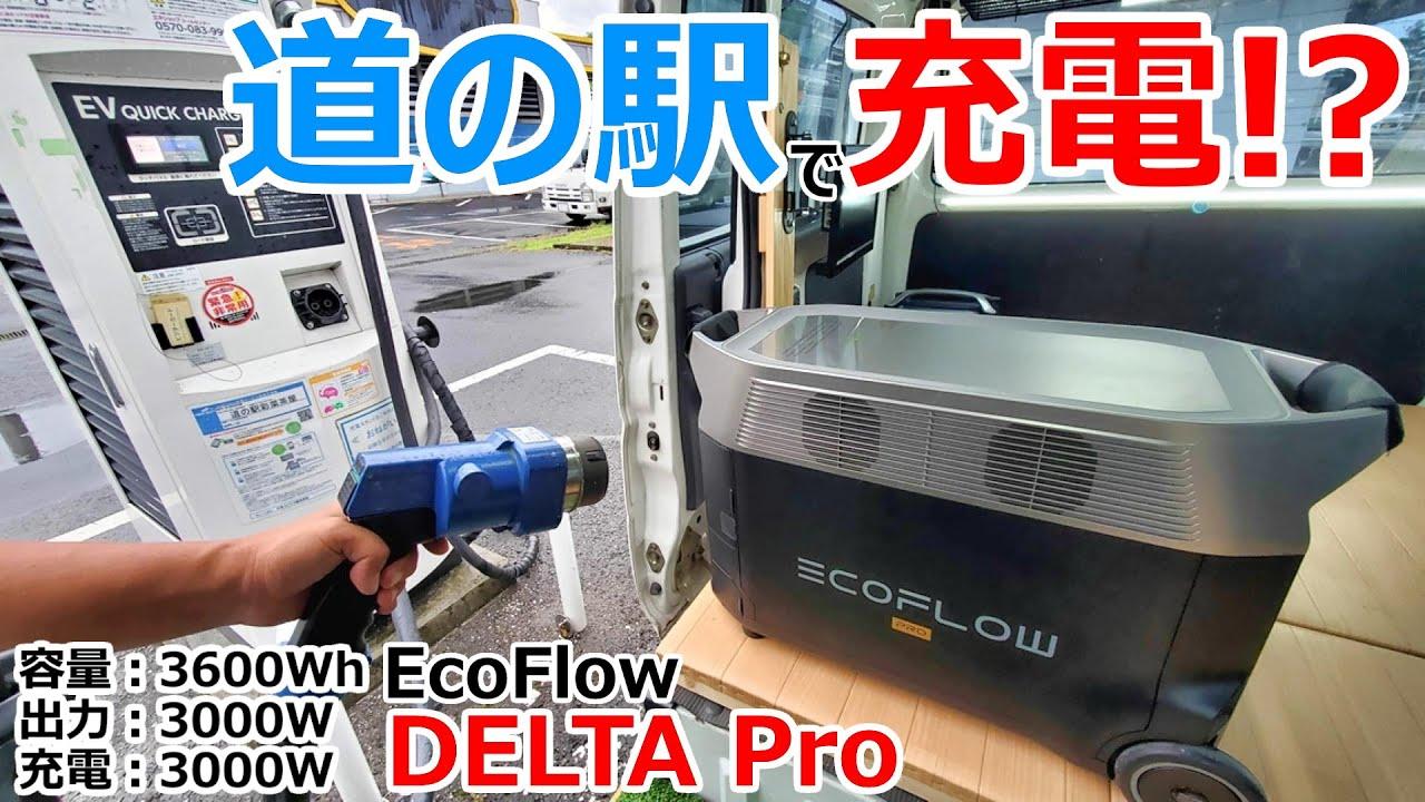 3,600Whで道の駅で充電できる車中泊最強のポータブル電源【EcoFlow DELTA Pro】