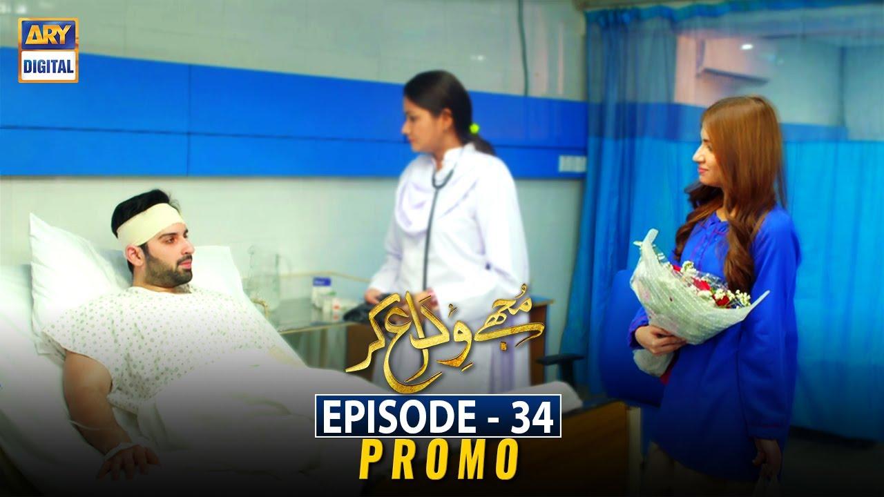 Mujhay Vida Kar Episode 34   Promo   ARY Digital Drama