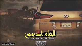 شيله - الحياه ادروس - صحيفة صدى الالكترونية