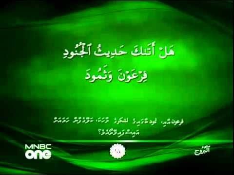Qur'an translation Dhivehi