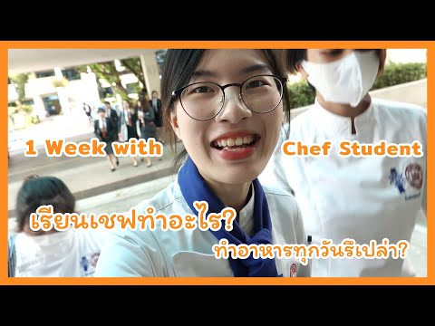 1 week with chef student ไปเรียนกับเด็กครัว นักเรียนเชฟปี 4