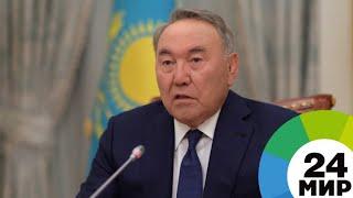 Назарбаев: Мы проложили свой казахстанский путь развития - МИР 24
