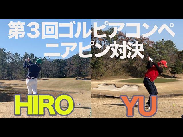 ゴルピアコンペ後半HIRO&YUニアピン対決