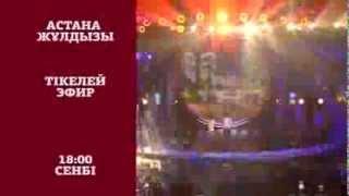 АСТАНА ЖҰЛДЫЗЫ - 2015