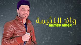 ولاد اللئيمة .... ابن الأكابر احمد بيه عامر 2019