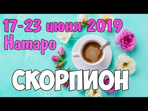 СКОРПИОН - таро прогноз 17-23 июня 2019 года НАТАРО.