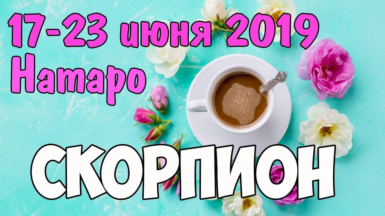 СКОРПИОН — таро прогноз 17-23 июня 2019 года НАТАРО.
