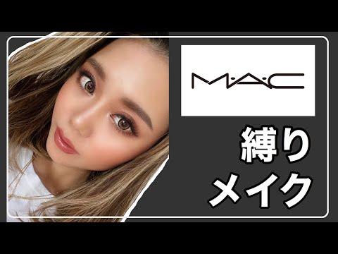 【MAC縛り】すっぴんからフルメイク☀️🧡