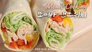 """SUB)또띠아 샌드위치✨ """"진짜"""" 베이커리 샌드위치 소…"""