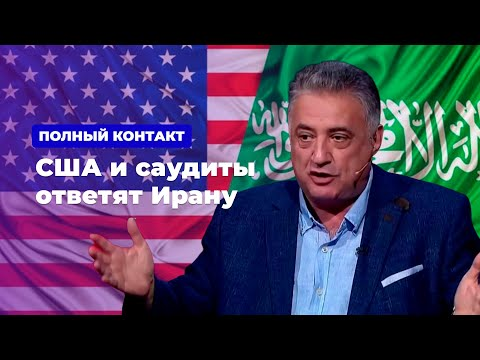 США и Саудовская