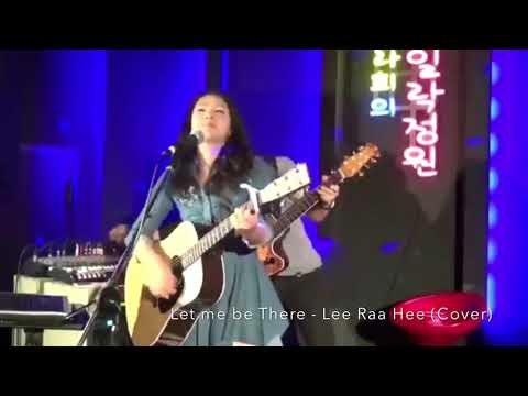 Let me be there - Lee Raa Hee (Korean Country) Oliver Newton John (Cover) Lyric+