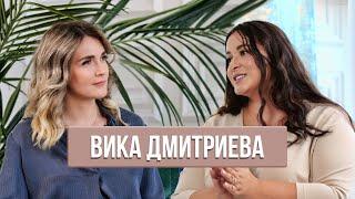 Вика Дмитриева Зачем успешной женщине мужчина Секрет счастливых отношений
