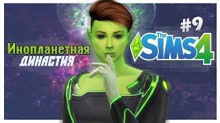 👽 The Sims 4: Инопланетная Династия #9 | СНОВА ПРИШЕЛЬЦЫ? 👽