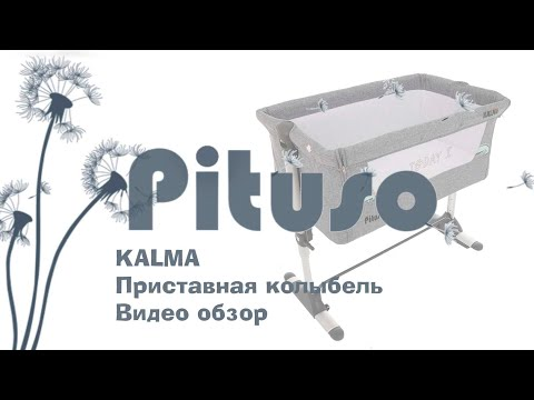 PITUSO KALMA приставная колыбель  Как собрать.