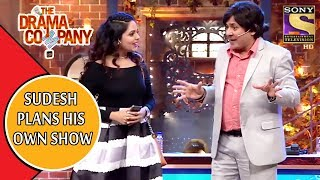 Sudesh Plans To Start His Own Show | The Drama Company
