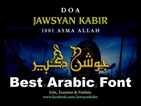 Doa Jawsyan Kabir (1001 Asma Allah) - Dua Joushan Kabeer - دعاء الجوشن الكبير