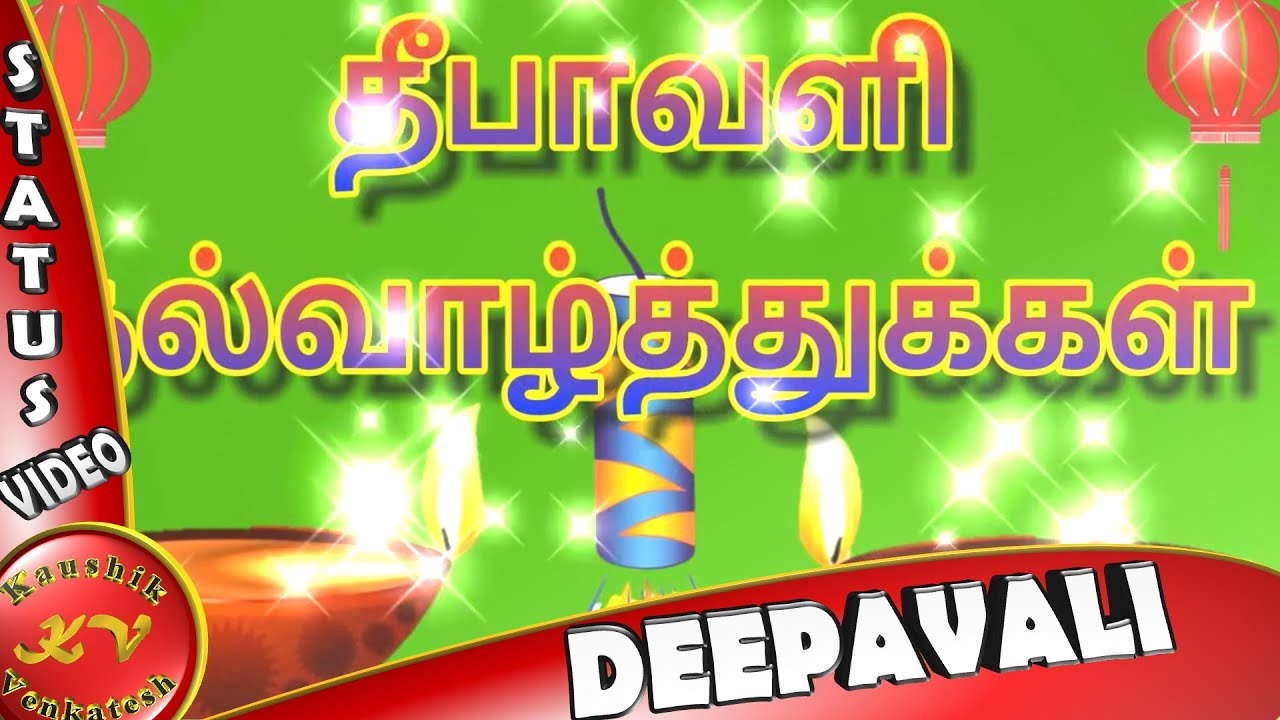 Happy Diwali Messages Deepavali Wishes In Tamil Greetings