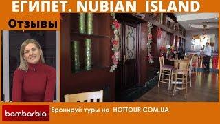 Египет NUBIAN ISLAND 5 Шарм эль Шейх отзывы об отеле
