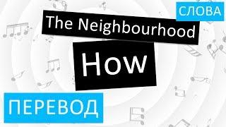 Скачать The Neighbourhood How Перевод песни На русском Слова Текст