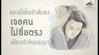 เพลง รัก..แม่ [Official Audio]