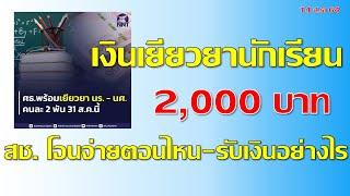 เงินเยียวยานักเรียน 2,000 บาท จาก สช. โอนจ่ายตอนไหน - รับเงินอย่างไร I แค่พื้นฐาน