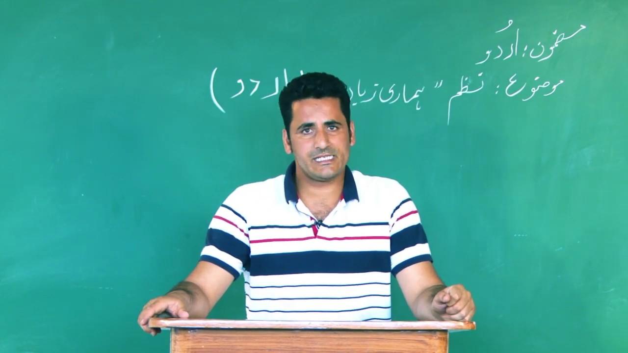 Download Hamari Zaban Urdu // Urdu // Class 7th // Summary & Explanation
