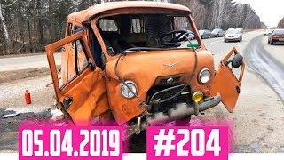 Новые записи АВАРИЙ и ДТП с АВТО видеорегистратора 204 Апрель 05.04.2019