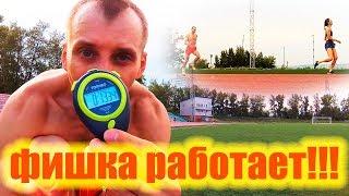 Фишка РАБОТАЕТ!!! 100м быстрее и новый рекорд на 300м!