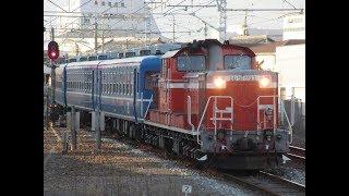 JR西日本 DD51 1193+14系客車 「網干訓練」御着駅 入線〜発車