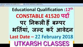 UP police vacancy 2018 in hindi || by Utkarsh classes