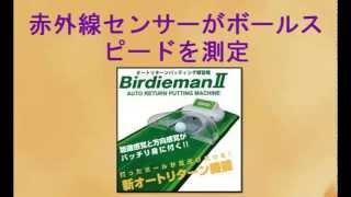 パターマット birdiemanii バーディーマン2 bm 7268