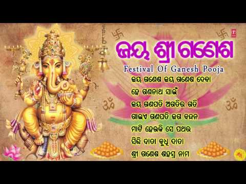 JAI SHREE GANESH ORIYA GANESHA FESTIVAL SONGS [FULL AUDIO SONGS JUKE BOX]