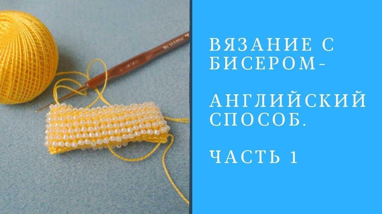 Вязание бисера крючком английским способом