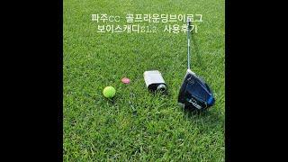 파주CC 골프라운딩브이로그, 보이스캐디SL2 동반